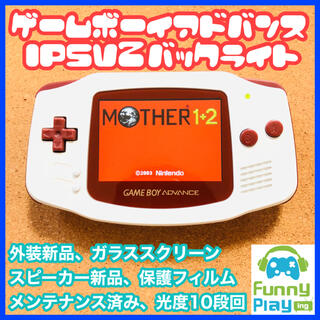 ゲームボーイアドバンス(ゲームボーイアドバンス)のゲームボーイアドバンス IPSV2バックライト ファミコンカラー(携帯用ゲーム機本体)