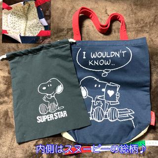SNOOPY - 未使用品 スヌーピー トートバッグ 紺白赤トリコロールカラー + 巾着袋 黒