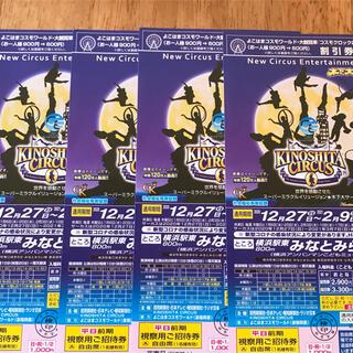 木下大サーカス チケット 4枚(サーカス)