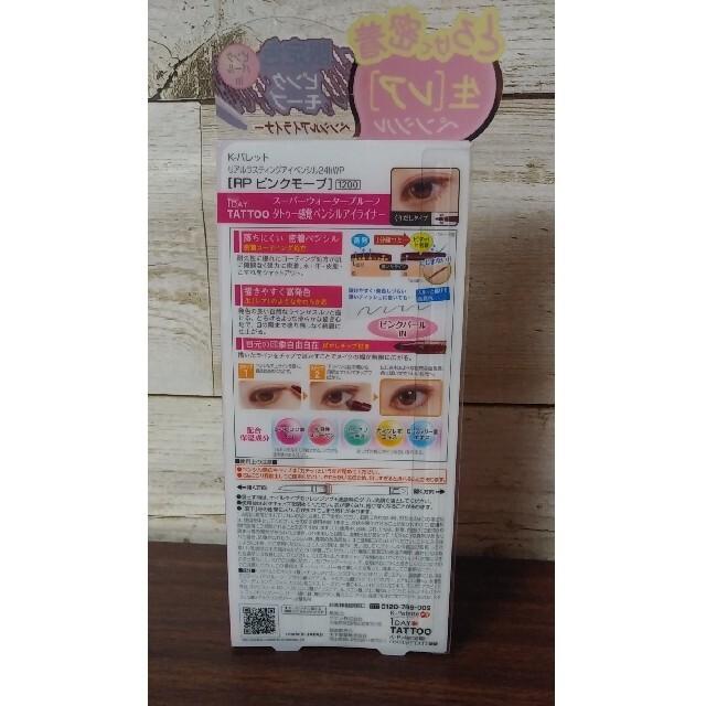 K-Palette(ケーパレット)のリアルラスティングアイペンシル ピンクモーブ コスメ/美容のベースメイク/化粧品(アイライナー)の商品写真