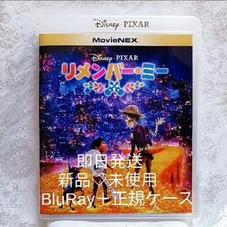 Disney - 新品♡ディズニー/リメンバー・ミー Blu-ray2枚組 MovieNEX