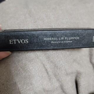 エトヴォス(ETVOS)のETVOS ミネラルリッププランパー(リップケア/リップクリーム)