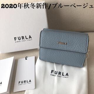 フルラ(Furla)の付属品全て有り新品★FURLA 20年秋冬 バビロン 三つ折り ブルーベージュ(財布)