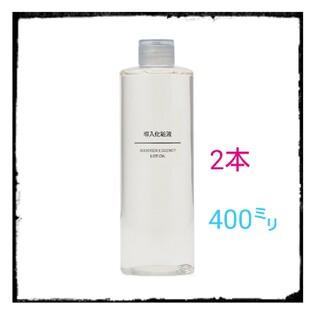 MUJI (無印良品) - 【新品未開封】無印良品 導入化粧液 /400ml /【2本セット】