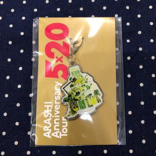 アラシ(嵐)の【未開封品】嵐 5×20*第二弾チャーム 福岡 緑(アイドルグッズ)