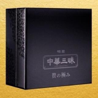中華三昧 贅の極み 明星 70周年記念商品(インスタント食品)