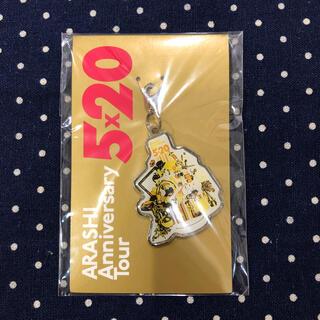 アラシ(嵐)の【未開封品】嵐 5×20*第二弾チャーム 札幌 黄色(アイドルグッズ)