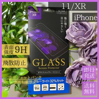 iPhone XR 11 スマホ ガラスフィルム ブルーライトカット ゲーミング