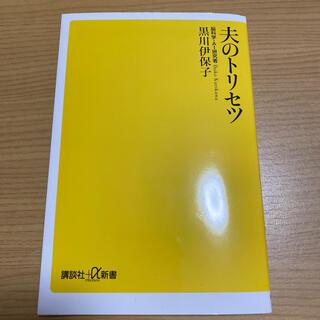 コウダンシャ(講談社)の夫のトリセツ (文学/小説)