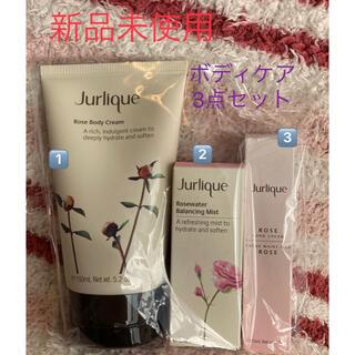 Jurlique - 新品⭐️ジュリーク 3点ボディケアセット Jurlique