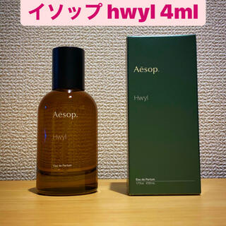 イソップ(Aesop)のイソップ hwyl 4ml aesop(サンプル/トライアルキット)