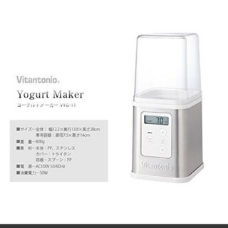 Vitantonio Yogurt Maker  ヨーグルトメーカー