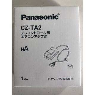パナソニック(Panasonic)のCZ-TA2  テレコンイトロール用エアコンアダプタ(変圧器/アダプター)