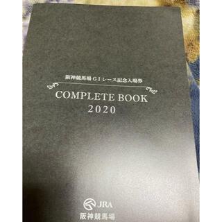阪神競馬場GⅠレース記念入場券コンプリートブック2020(その他)