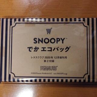 SNOOPY - SNOOPY でかエコバッグ レタスクラブ付録