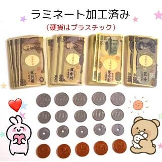 おもちゃのお金ラミネート加工済み(*^^*)【送料無料!】