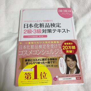 主婦と生活社 - 日本化粧品検定2級・3級対策テキスト コスメの教科書