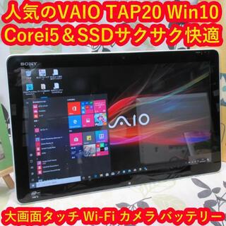 SONY - Win10希少VAIOTap/Corei5&SSD/メ8G/USB3.0/カメラ