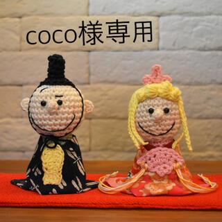 【専用出品】ひな人形の編みぐるみ(あみぐるみ)