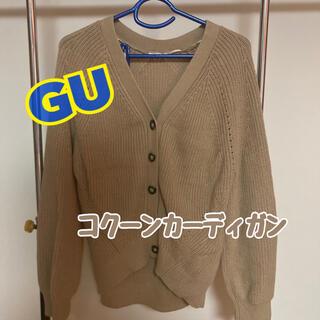 ジーユー(GU)の【GU】コクーンカーディガン(カーディガン)