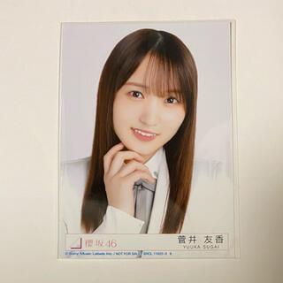ケヤキザカフォーティーシックス(欅坂46(けやき坂46))の菅井友香 生写真(アイドルグッズ)