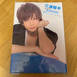 シュフトセイカツシャ(主婦と生活社)の三浦翔平meets JUNON 6 years Memorial Book(アート/エンタメ)