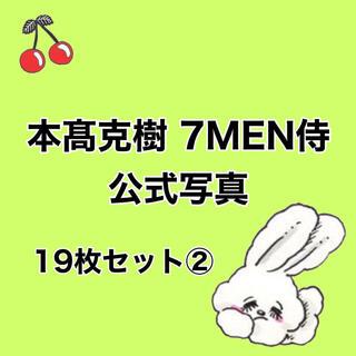 ジャニーズJr. - 本髙克樹 7MEN侍 公式写真