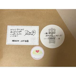 ケヤキザカフォーティーシックス(欅坂46(けやき坂46))の櫻坂カフェ 上村莉菜(アイドルグッズ)