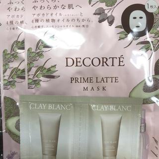 COSME DECORTE - コスメデコルテ  乳液パック おまけ付