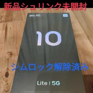 ANDROID - 新品未使用 SIMフリー au Mi 10 Lite 5G XIG01ホワイト