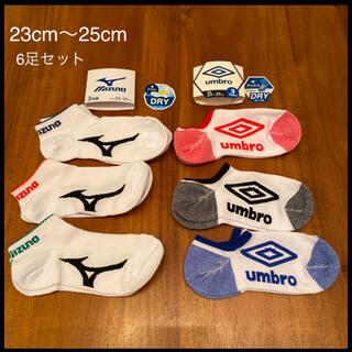 ミズノ(MIZUNO)の新品 ミズノ アンブロ 子供靴下 ソックス 男の子 スポーツ 23 24 25(靴下/タイツ)