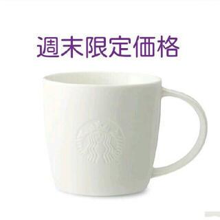 スターバックスコーヒー(Starbucks Coffee)のスターバックス ロゴマグ 390ml(グラス/カップ)