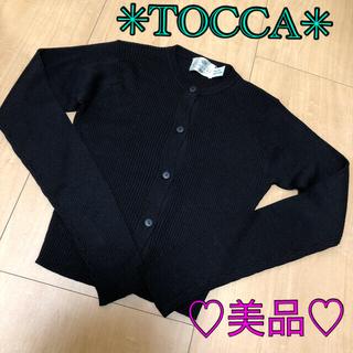 TOCCA - 【美品】TOCCA シルクリブカーディガン ブラック