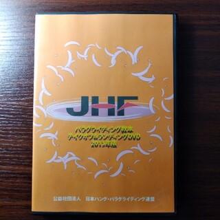 パラグライダー DVD (趣味/スポーツ/実用)