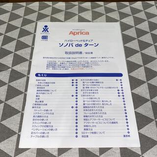 アップリカ(Aprica)のAprica  ソノバdeターン 取扱説明書(その他)