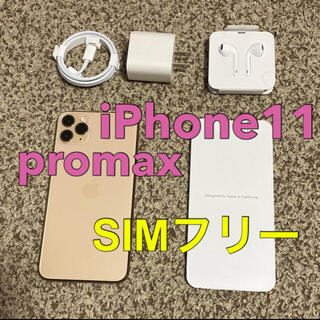 Apple - iPhone 11 Pro Max SIMフリー