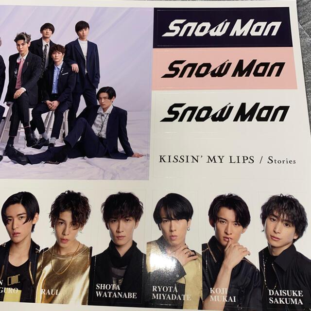 Johnny's(ジャニーズ)のSnow Man KISSIN' MY LIPS 特典 ステッカー エンタメ/ホビーのタレントグッズ(アイドルグッズ)の商品写真