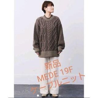 FELISSIMO - 【MEDE 19F】ケーブル編みオーバーサイズニット   ブラウン XXL