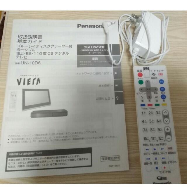 Panasonic(パナソニック)の美品!!パナソニック プライベートビエラ UN-10D6-K スマホ/家電/カメラのテレビ/映像機器(テレビ)の商品写真