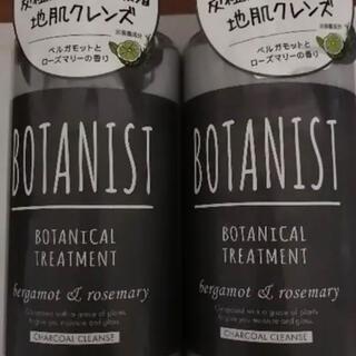 BOTANIST - ボタニスト チャコールクレンズ トリートメント 2個 新品