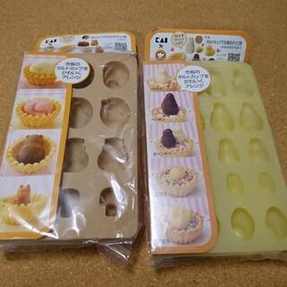 カイジルシ(貝印)の貝印 チョコ型2個セット(調理道具/製菓道具)