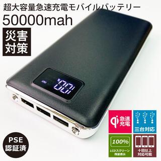 超大容量 モバイルバッテリー 三台同時充電 LCD数字表示