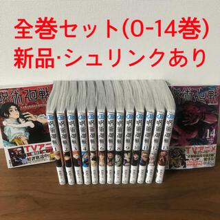 集英社 - 呪術廻戦 全巻セット(0-14巻) 新品・未開封品・シュリンクあり