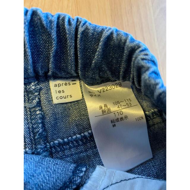petit main(プティマイン)のアプレレクール パンツ110cm 2点 キッズ/ベビー/マタニティのキッズ服女の子用(90cm~)(パンツ/スパッツ)の商品写真