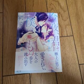 「今夜、君は僕のものになる」篁ふみ / 井上美珠(女性漫画)