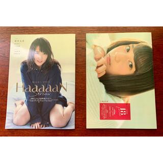 ケヤキザカフォーティーシックス(欅坂46(けやき坂46))のHaaaaaN・U18 focus生写真付き(アイドルグッズ)