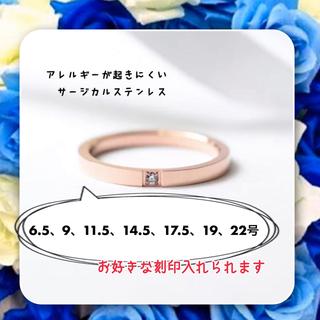 Mila Owen - アレルギー対応!刻印無料 ステンレス製 czリング ピンキーリング 指輪