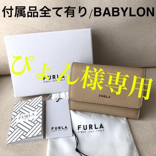 フルラ(Furla)の付属品全てあり新品★FURLA 2020年春夏 三つ折り財布 バビロン ベージュ(財布)