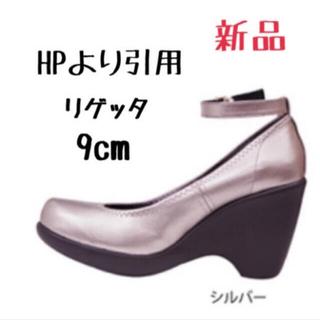 リゲッタ(Re:getA)の【限定価格】【新品未使用】リゲッタ Mサイズ 23cm〜23.5cm(ハイヒール/パンプス)