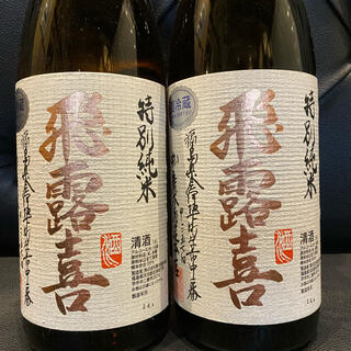 飛露喜 特別純米 1800mlの一升瓶 新品2本の出品!製造年月日令和2年11月(日本酒)